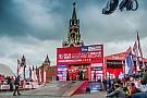 历史性时刻  丝绸之路拉力赛从莫斯科红场发车