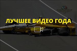 IndyCar Самое интересное Видео года №52: авария Пигота на тренировке Indy 500