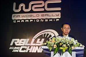 WRC 新闻发布会 WRC北京站发布会在京举行 赛事官员披露比赛信息