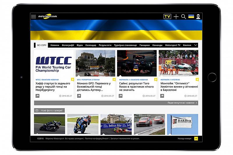 Motorsport.com国际平台新增乌克兰版本