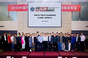 汽车 新闻稿 跨界合作,协同发展——中国汽车产业文化与运动协同组织年会暨第二届理事大会