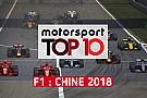 Vidéo - Le top 10 du Grand Prix de Chine