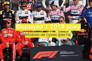 Формула 1 2018 року: мовою не сухих фактів