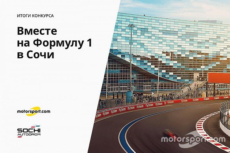 Конкурс: вместе на Формулу 1 в Сочи. Итоги