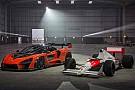 McLaren Senna te leva para conhecer nova fábrica de um jeito diferente
