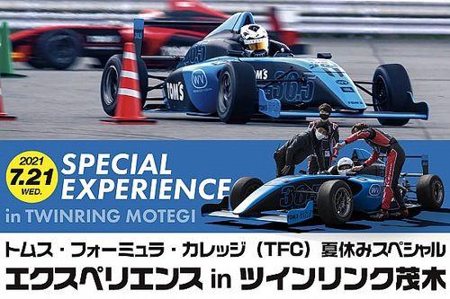 F4マシン使ったフォーミュラ体験『トムス・フォーミュラ・カレッジ』の夏休みスペシャルがもてぎで開催!
