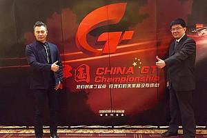 GT 突发新闻 中国GT锦标赛2016蓄势待发
