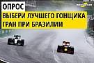 Голосование: кто лучший гонщик Гран При Бразилии?