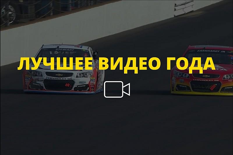 Видео года №40: круг почета двух легенд NASCAR в Индианаполисе