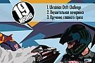 UDC Ukrainian Drift Challenge 2016