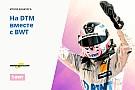 DTM Конкурс «На DTM вместе с BWT». Итоги