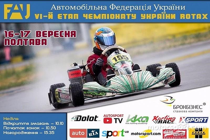 VI етап Чемпіонату України Rotax Challenge 2017 запрошує до Полтави