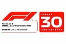 F1 日本GP、鈴鹿サーキット開催30回目を記念した