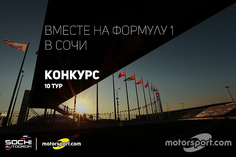 Конкурс: вместе на Формулу 1 в Сочи. Финал