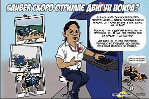 Формула 1 Спеціальна можливість Гумор Cirebox - Sauber і Honda: шлюб у Ф1 за розрахунком?