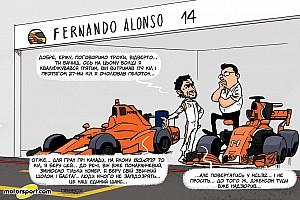 Формула 1 Спеціальна можливість Гумор Cirebox - важке повернення Алонсо у сувору реальність Ф1