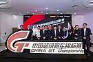 """China GT再出发,""""第二季""""展开""""官方试车日"""""""