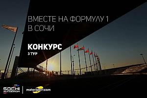 Формула 1 Новости Motorsport.com Конкурс: вместе на Формулу 1 в Сочи. III тур