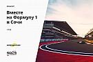 Конкурс: вместе на Формулу 1 в Сочи. 7 тур