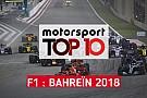 Vidéo - Le top 10 du Grand Prix de Bahreïn