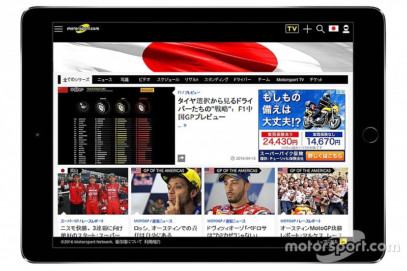 Motorsport.com – JAPÓN lanzamiento oficial en el lejano oriente