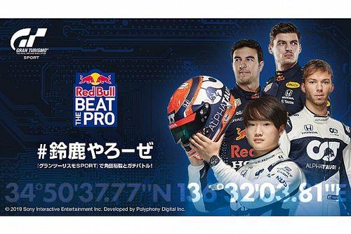 角田裕毅とグランツーリスモで真剣勝負! オンラインイベント『Red Bull Beat The Pro 2021』が開催中