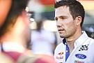 WRC Ogier: Ford'un artan desteği M-Sport'ta kalmamın anahtarıydı