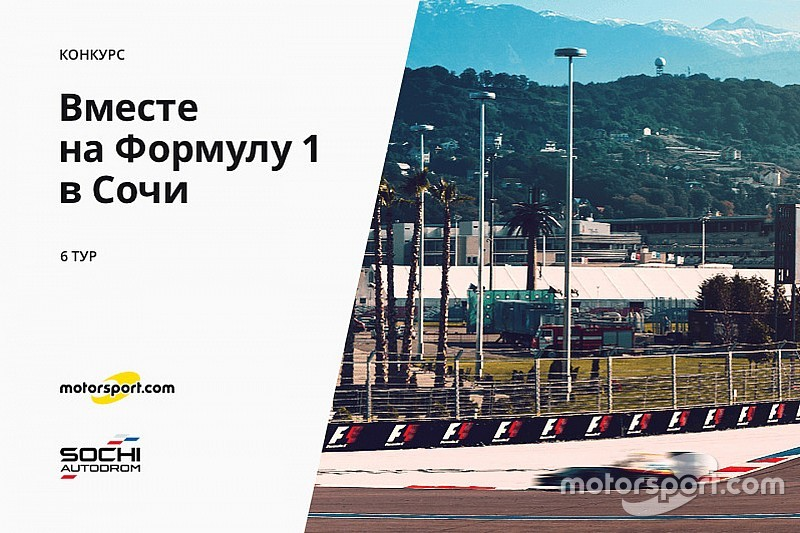 Конкурс «Вместе на Формулу 1 в Сочи». 6 тур