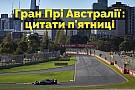 Відео: п'ятничні цитати Гран Прі Австралії