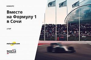 Формула 1 Избранное Конкурс «Вместе на Формулу 1 в Сочи». 2 тур