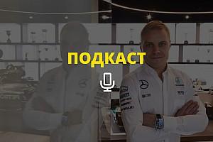 Формула 1 Аналитика «Хватит ныть – любите Формулу 1». Подкаст Королькова