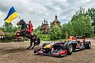 Як Формула-1 відзначала День Незалежності України