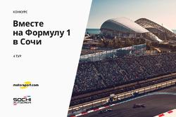 Конкурс «Вместе на Формулу 1 в Сочи»
