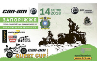 Перший етап ЧУ з GPS-орієнтуванню Can-Am Quest Cup
