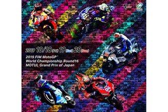 東京モーターサイクルショー2019 もてぎ
