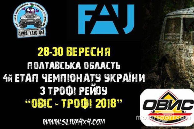 4й заключний етап Чемпіонату України з Трофі Рейду «ОВІС – Трофі 2018»