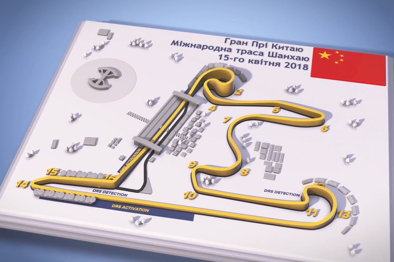 Путівник треком Гран Прі Китаю