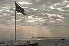 Время начала гонки в Баку могут перенести
