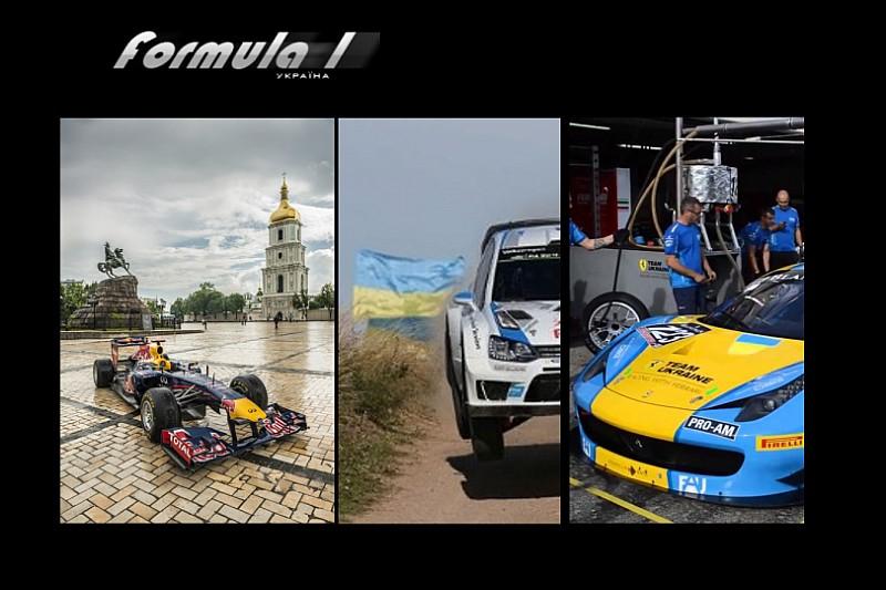 Вакансія журналіста на F1-Ukraine