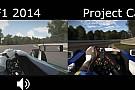 F1 2014 a Project CARS ellen: Esélytelen a hivatalos F1-es játék?