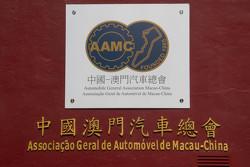 中国澳门汽车运动总会