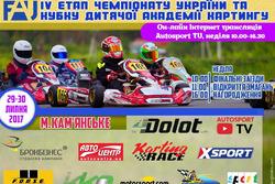 4-й етап ЧУ та Кубку «ДАК»