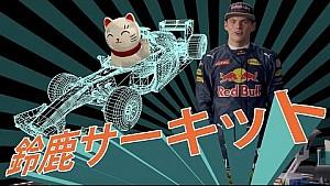 Max Verstappen over Suzuka