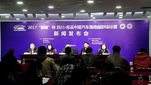 2017丽雅杯四川南溪中国汽车场地越野锦标赛