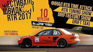Анонс фіналу RTR Time Attack - Фестиваль Швидкості RTR 2017
