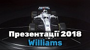 Презентація боліда Williams 2018 року