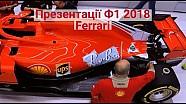 Презентація боліда Ferrari 2018 року