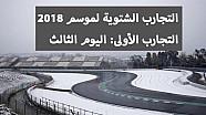 اليوم الثالث من التجارب الشتوية الأولى 2018