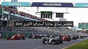 ملخص سباق أستراليا 2018